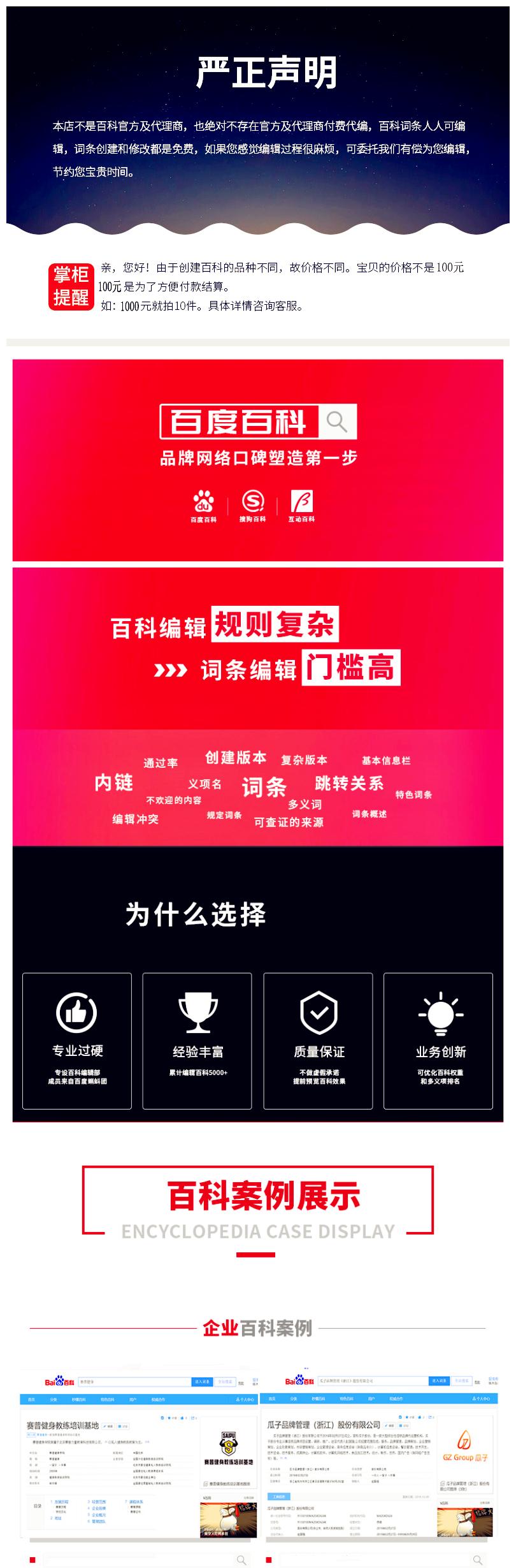 百度百科词条创建_搜狗百科_360百科-百科编辑修改口碑营销之百科