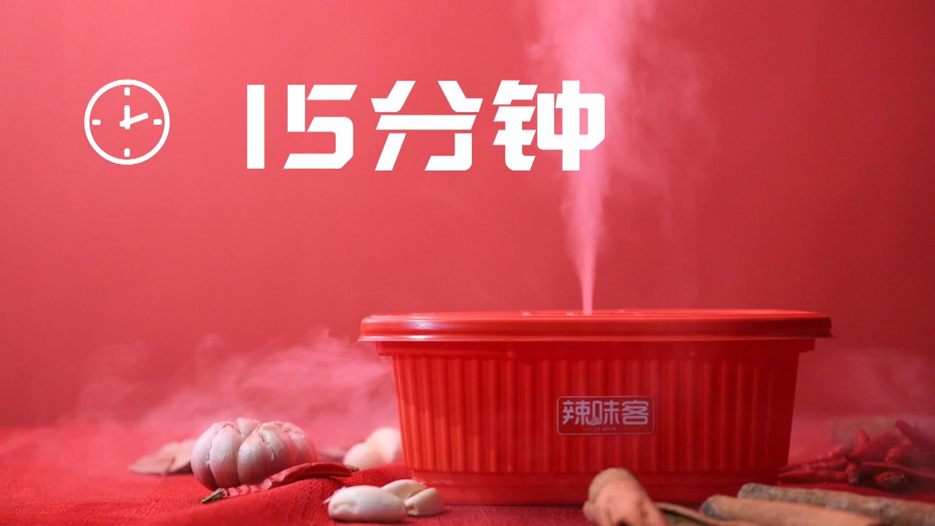 辣味客自燃方便火锅电商视频拍摄,方便火锅淘宝电商视频拍摄