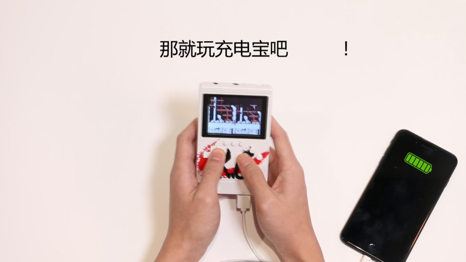 充电宝游戏机广告淘宝主图视频拍摄制作案例,淘宝主图拍摄详情页制作案例